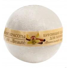 Кафе Красоты Бурлящий шарик для ванны Ванильный сорбет 120 г