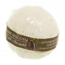 Кафе Красоты Бурлящий шарик для ванны Кофейно-шоколадный сорбет 120 г