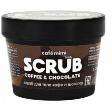 Cafe Mimi Скраб для тела Кофе и шоколад 120гр