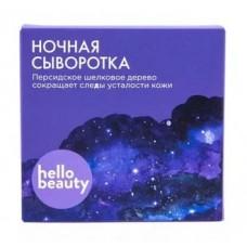 Hello beauty Сыворотка ночная с экстрактом коры персидского шелкового дерева 10 мл