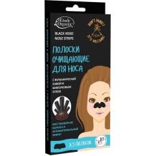Etude Organix Полоски очищающие для носа Восстановление баланса и антибактериальный эффект 5 шт