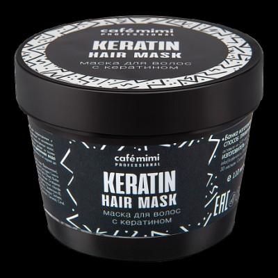 Cafe Mimi Маска для волос с кератином 110мл